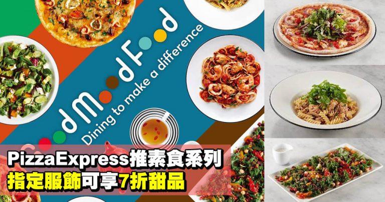 PizzaExpress推素食系列 指定服飾可享7折甜品