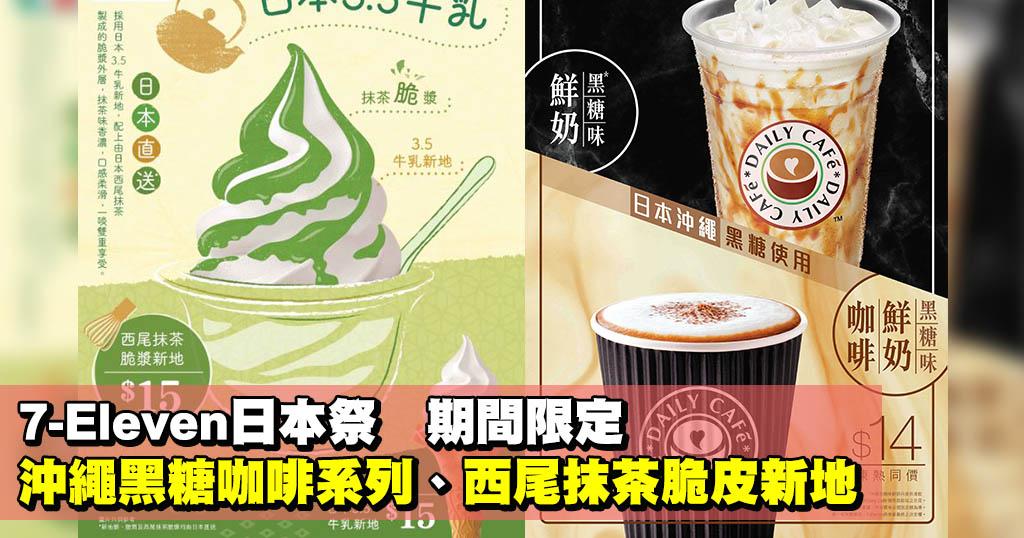 7-Eleven日本祭 期間限定沖繩黑糖咖啡系列、西尾抹茶脆皮新地
