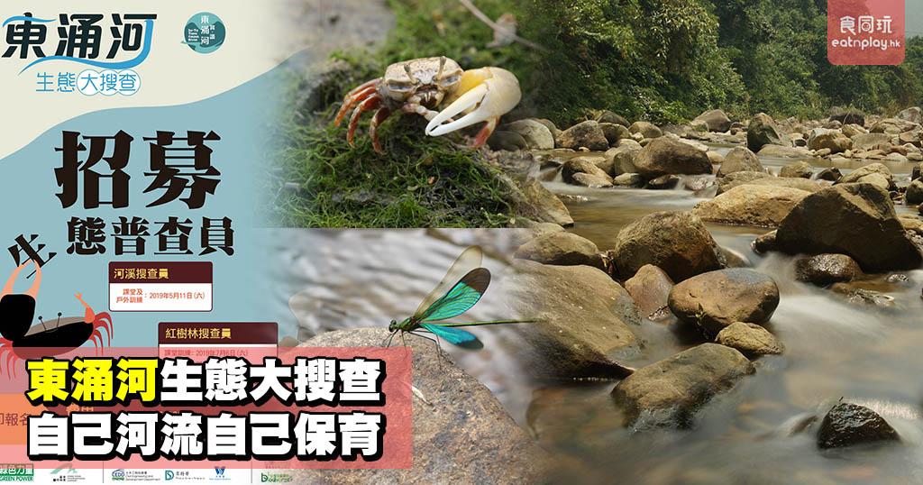 東涌河生態大搜查 自己河流自己保育