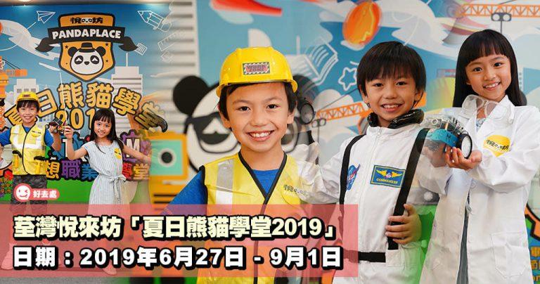 荃灣悅來坊「夏日熊貓學堂2019」