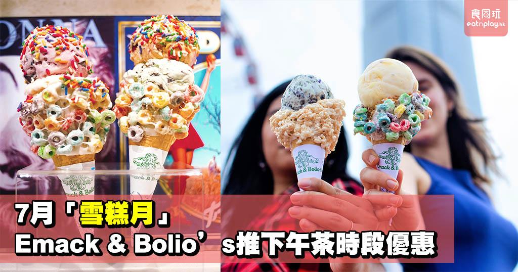 7月「雪糕月」 Emack & Bolio's推下午茶時段優惠