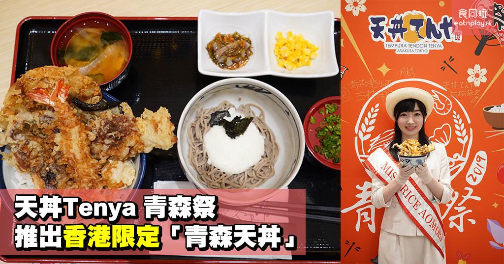 天丼Tenya青森祭 推出香港限定「青森天丼」