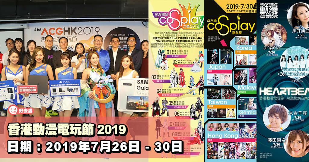香港動漫電玩節 2019