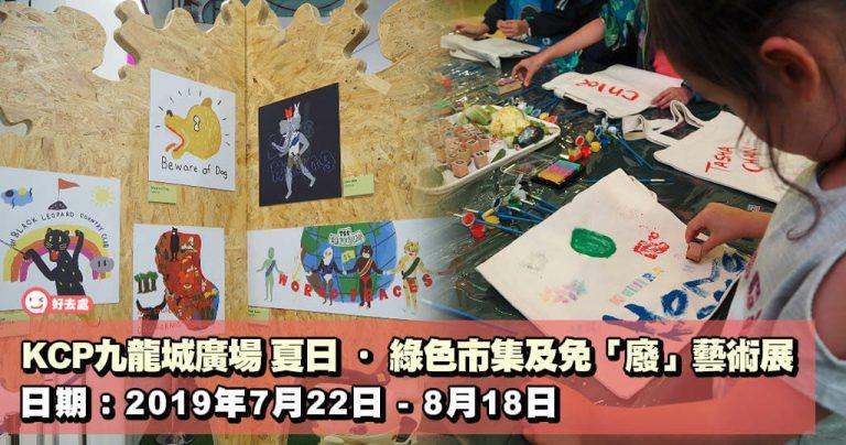 KCP九龍城廣場 夏日 ‧ 綠色市集及免「廢」藝術展
