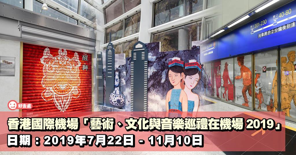香港國際機場「藝術、文化與音樂巡禮在機場 2019」