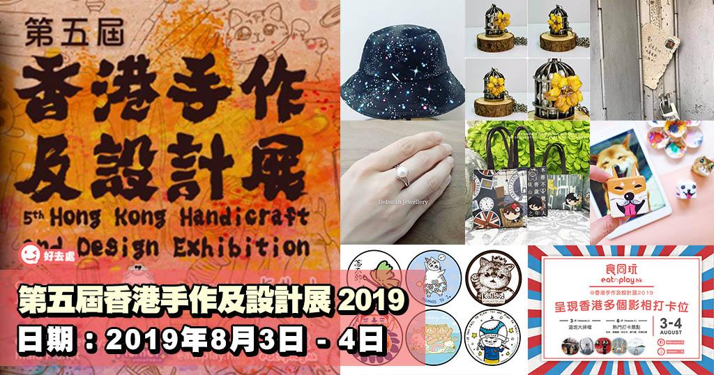 第五屆香港手作及設計展 2019