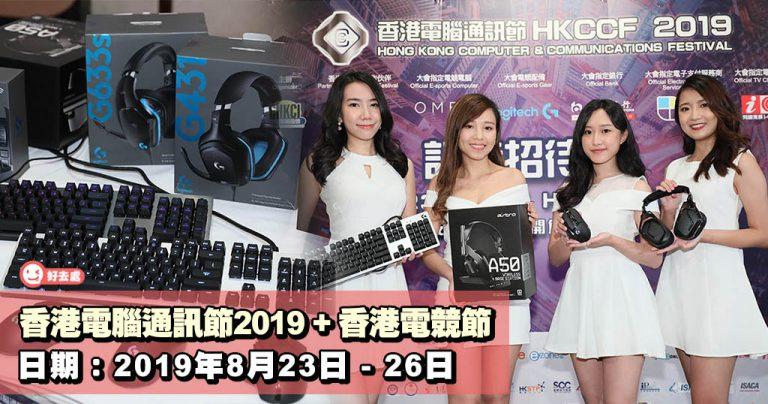 香港電腦通訊節2019 + 香港電競節