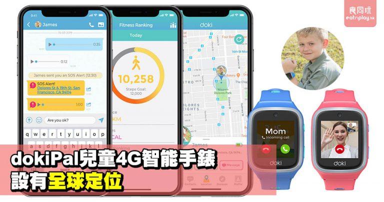 dokiPal兒童4G智能手錶 設有全球定位
