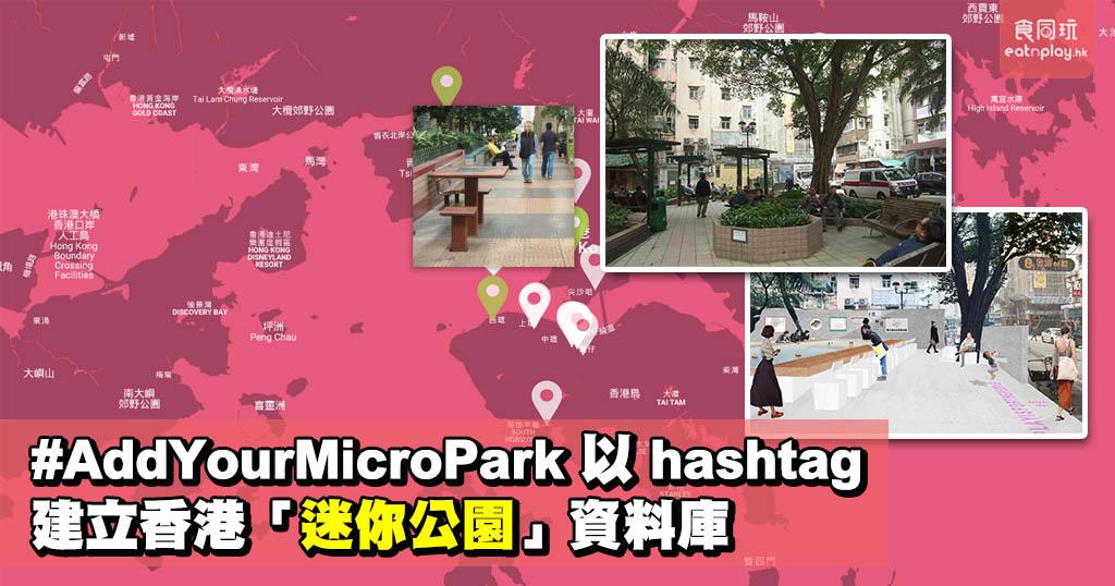 #AddYourMicroPark以hashtag建立香港「迷你公園」資料庫
