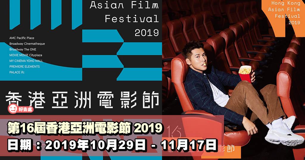 第16屆香港亞洲電影節 2019
