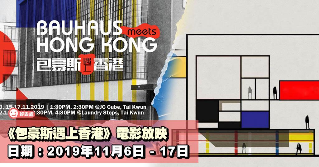 《包豪斯遇上香港》電影放映