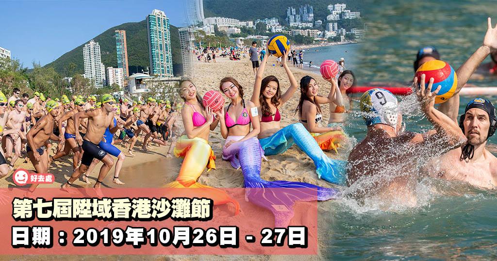 [已取消] 第七屆陞域香港沙灘節