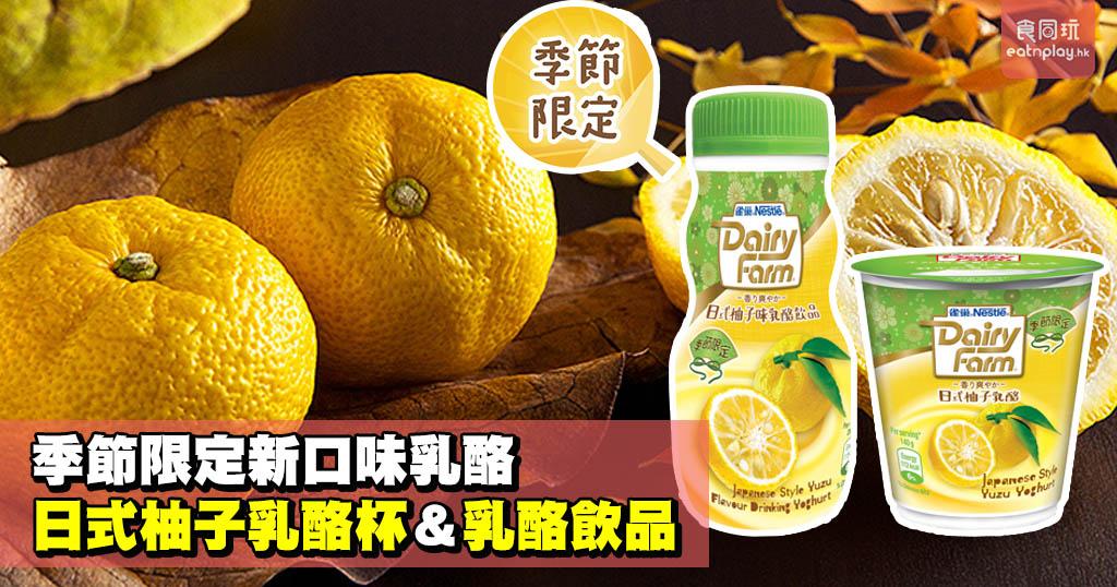 季節限定新口味乳酪 日式柚子乳酪杯&乳酪飲品
