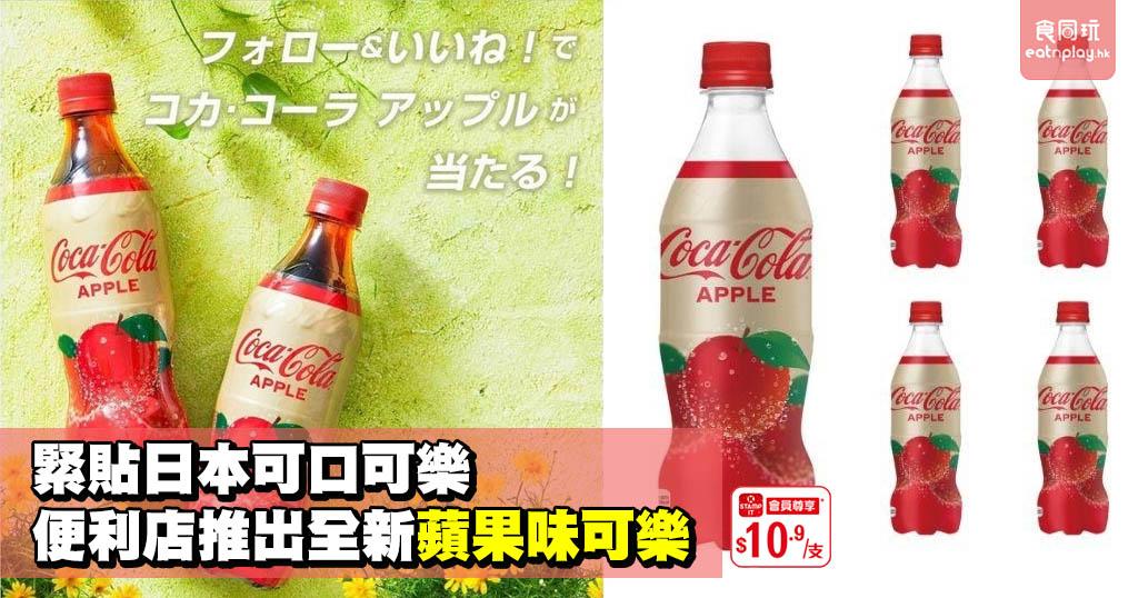 緊貼日本可口可樂 便利店推出全新蘋果味可樂