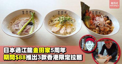 日本過江龍金田家5周年 期間$88推出3款香港限定拉麵