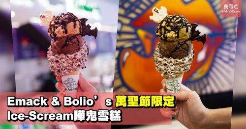 Emack & Bolio's萬聖節限定 Ice-Scream嘩鬼雪糕