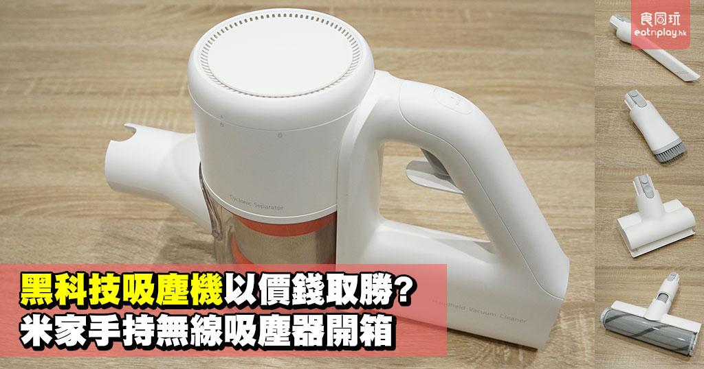 黑科技吸塵機以價錢取勝? 米家手持無線吸塵器開箱