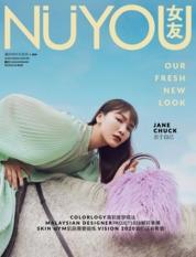 nuyou Malaysia / JAN 2020
