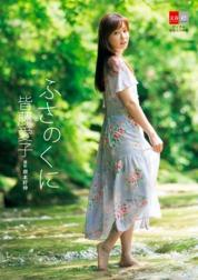 Cover Aiko Kaito - Fusa Province [Digital Original Color Photobook of Beautiful Women] oleh