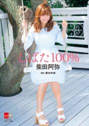 Cover Aya Shibata - Shibata 100% [Digital Original Color Photobook of Beautiful Women] oleh