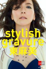 Cover Asami Higashi - Stylish Gravure [Digital Original Color Photobook of Beautiful Women] oleh