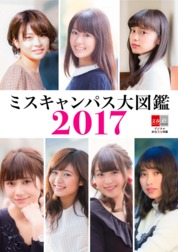 Cover Full Photobook Miss Campus 2017 [Digital Original Color Photobook of Beautiful Women] oleh