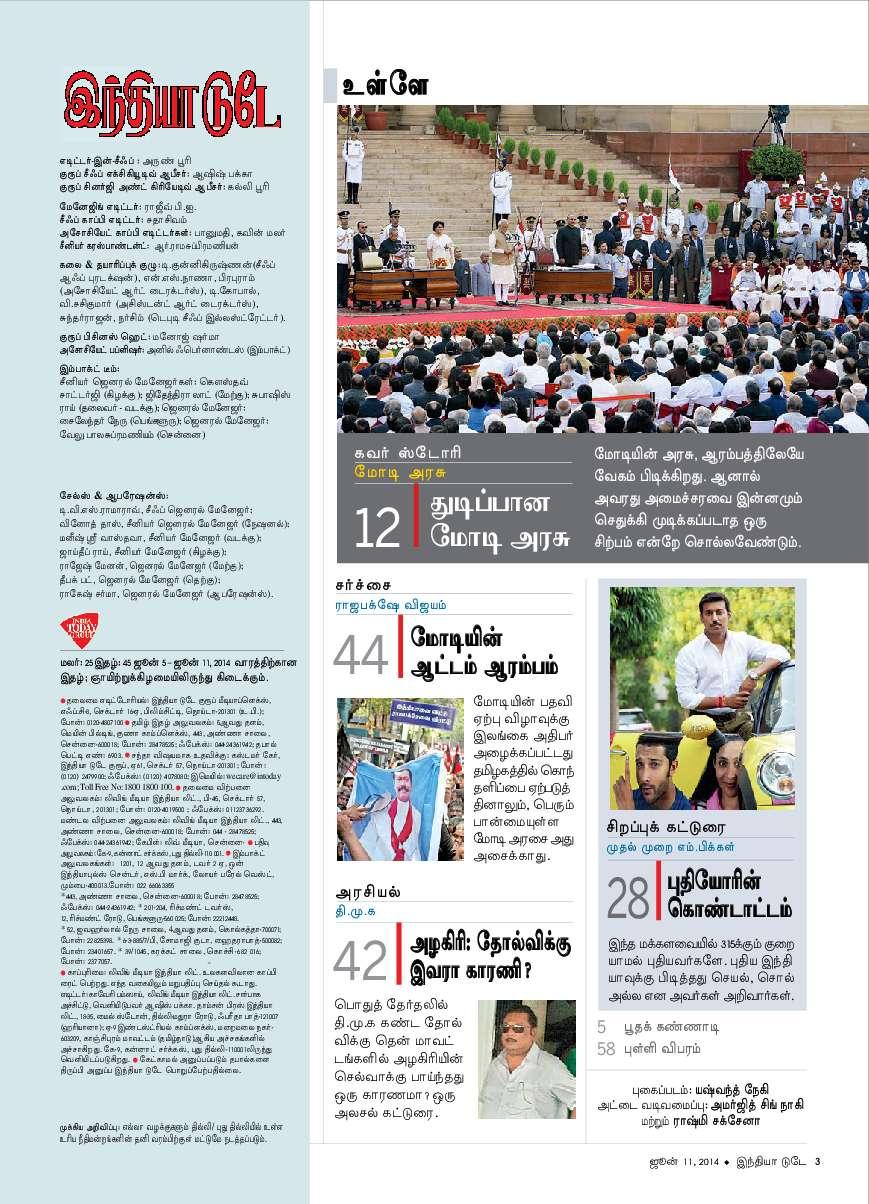 India Today Tamil Magazine 11–17 June 2014 - Gramedia Digital