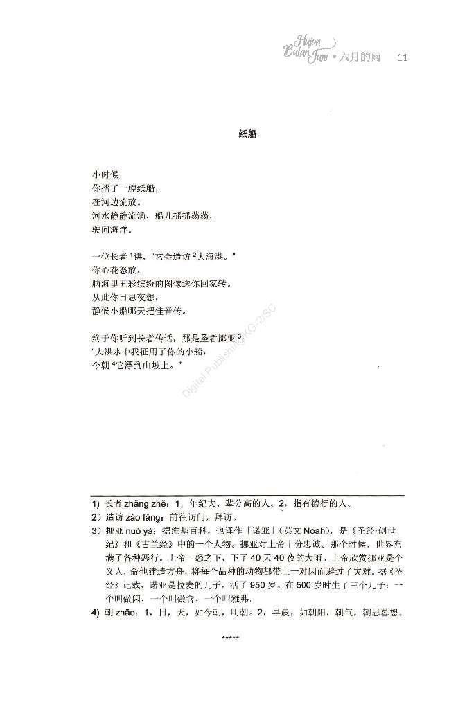 Jual Buku Hujan Bulan Juni Bahasa Mandarin Oleh Sapardi