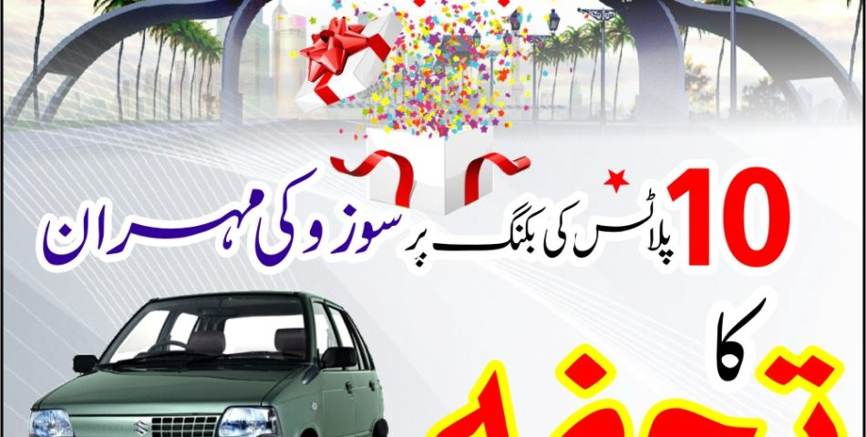 For Sale | Magma city | Rawalpindi