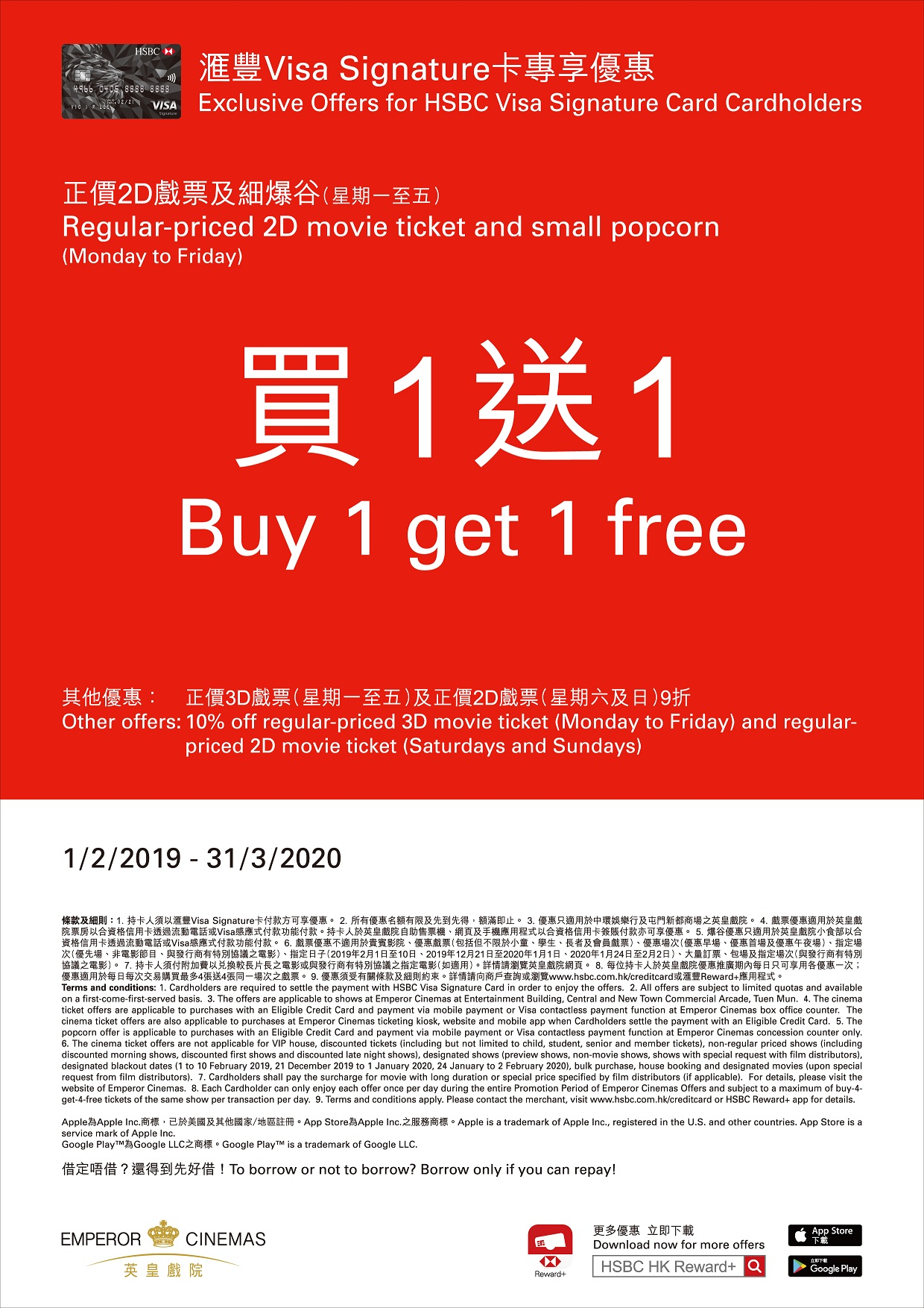 HSBC Visa Signature Card Exclusive Offers