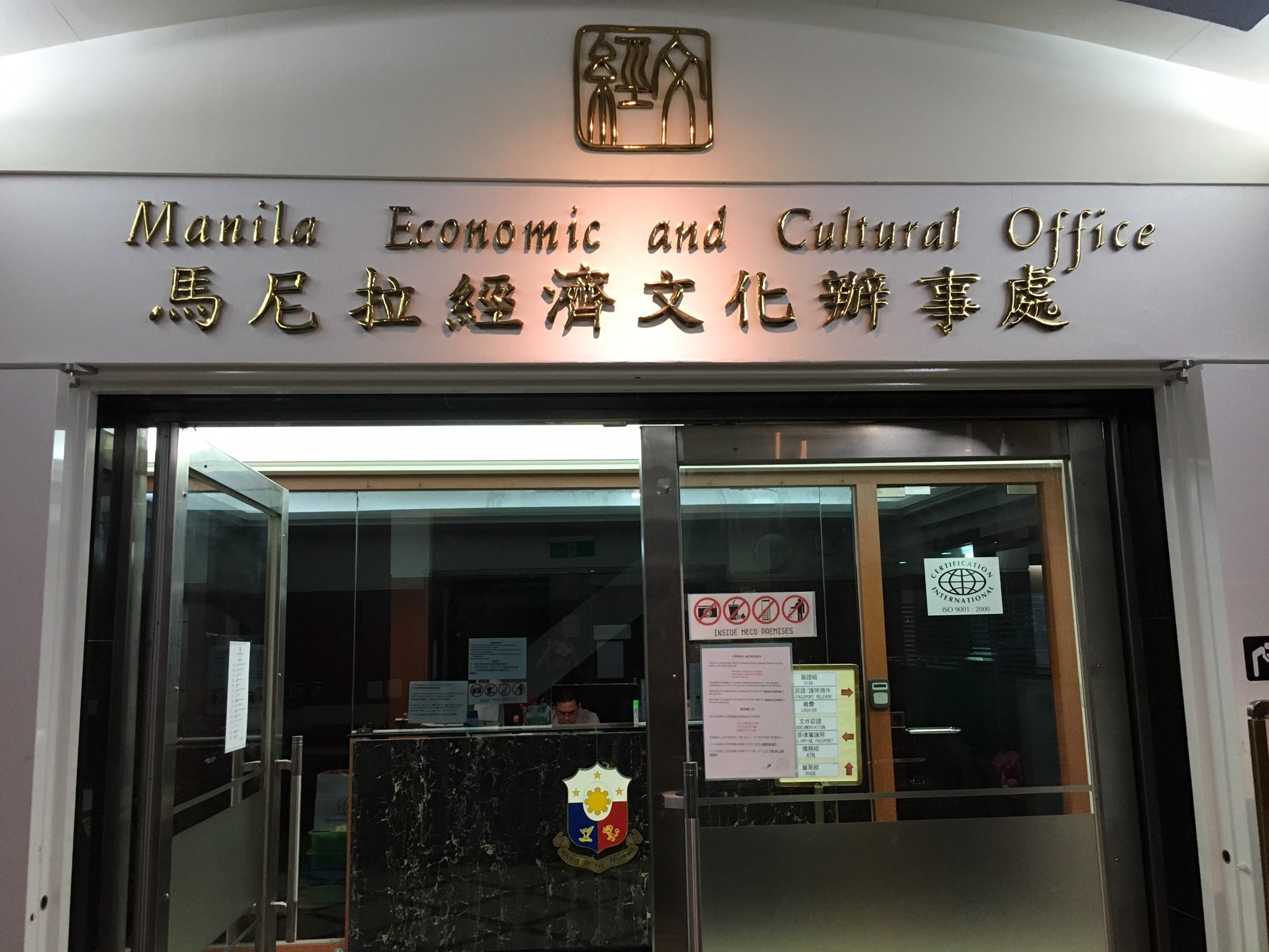 菲律賓簽證怎麼辦?>馬尼拉經濟文化辦事處
