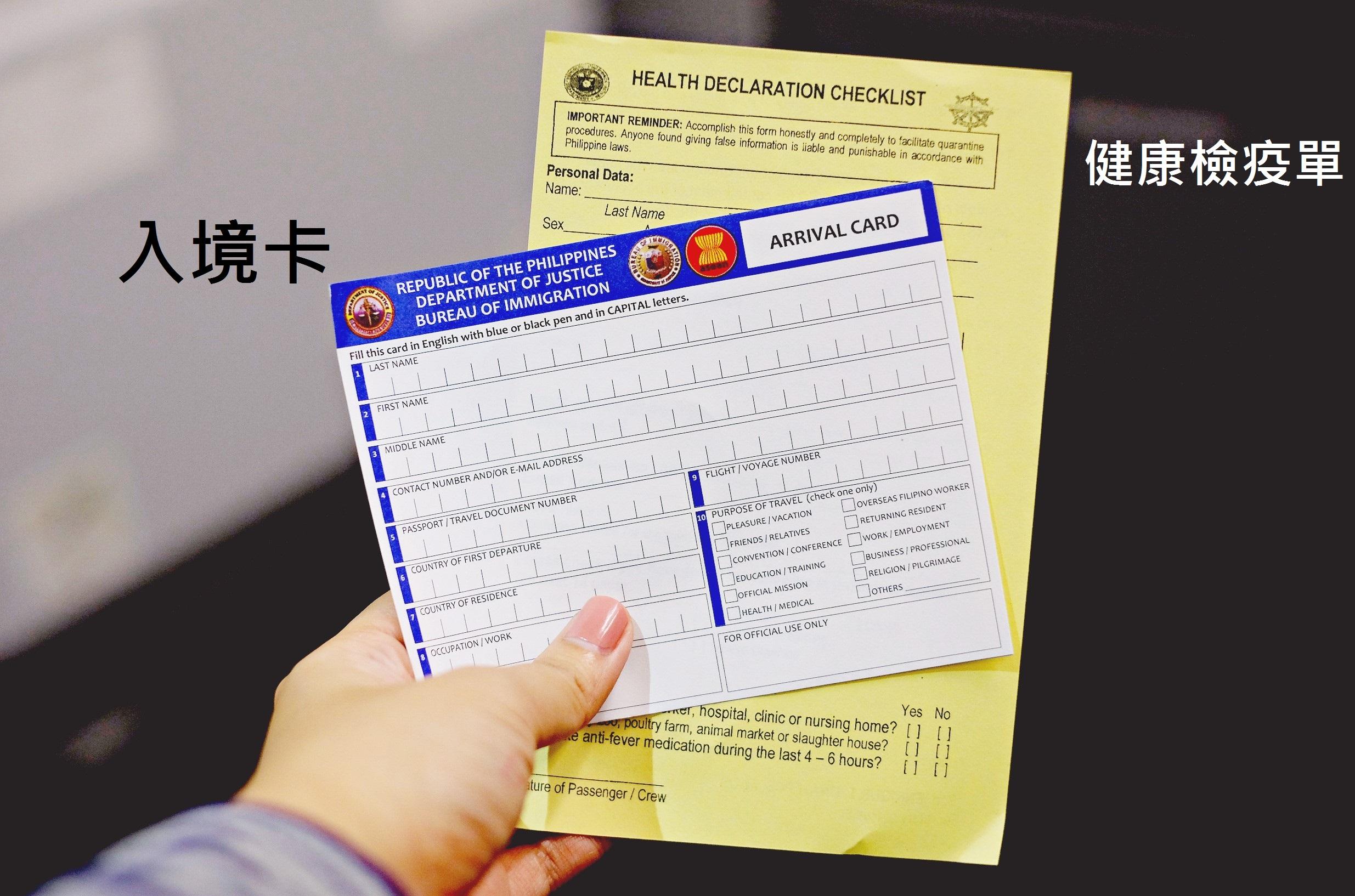First English 接機服務 入境卡及健康檢疫單
