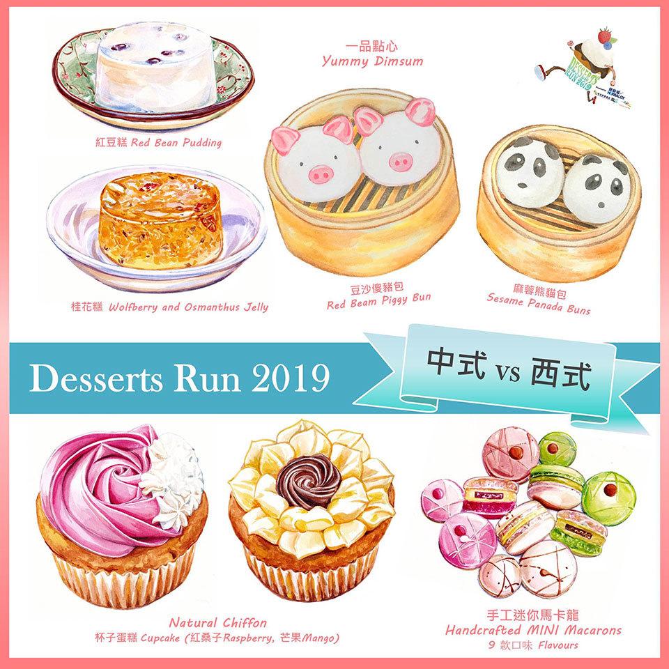 Desserts Run 2019