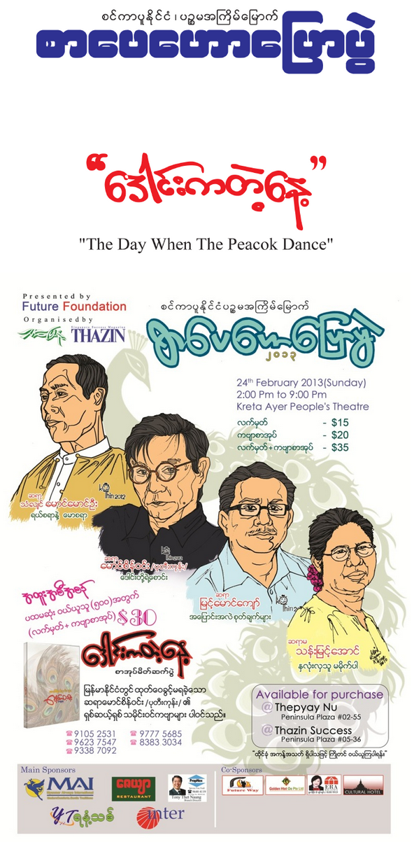 5th Myanmar Literature Talk 2013