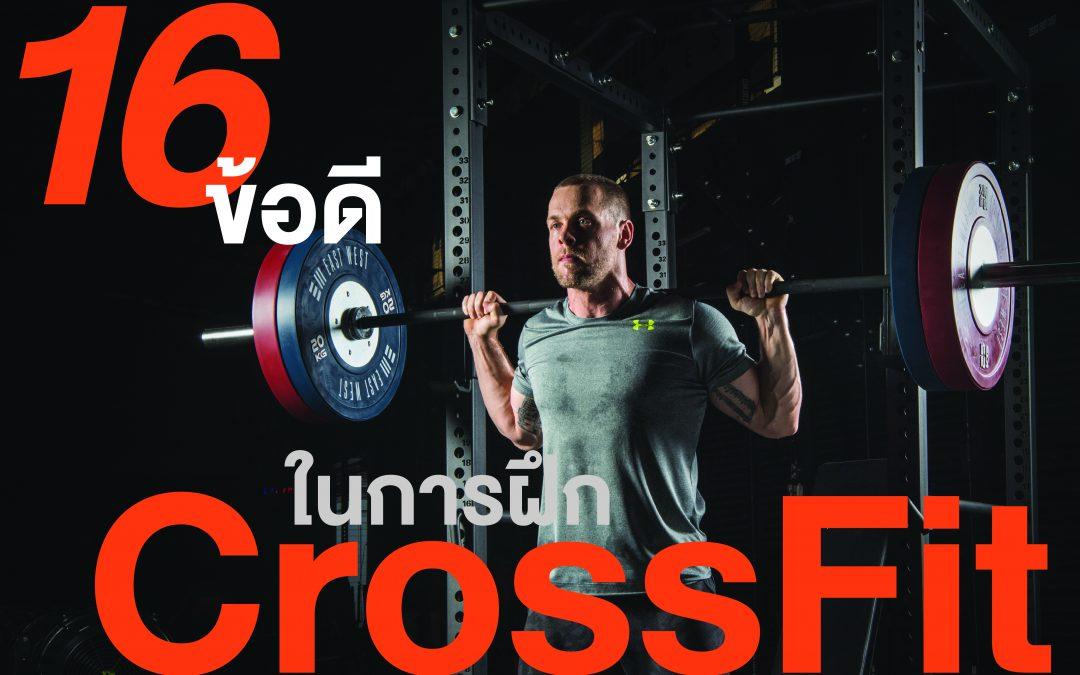 16 ข้อดีของการฝึก CrossFit
