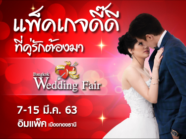 World Fair Wedding Fair