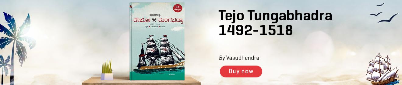 Tejo Tungabhadra 1492-1518