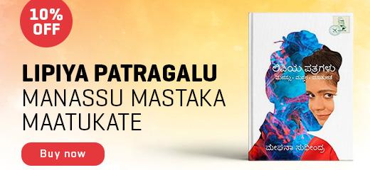Lipiya Patragalu : Manassu Mastaka Maatukate