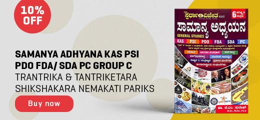 Samanya Adhyana Kas Psi Pdo Fda/ Sda Pc Group C Trantrika & Tantriketara Shikshakara Nemakati Pariks