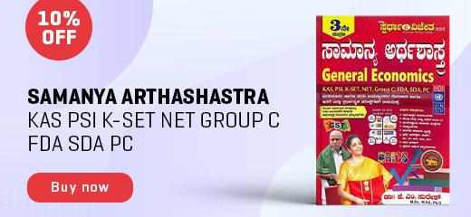 Samanya Arthashastra Kas Psi K-Set Net Group C Fda Sda Pc