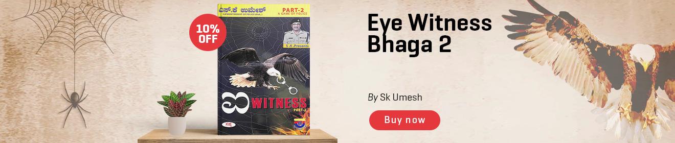 Eye Witness Bhaga 2