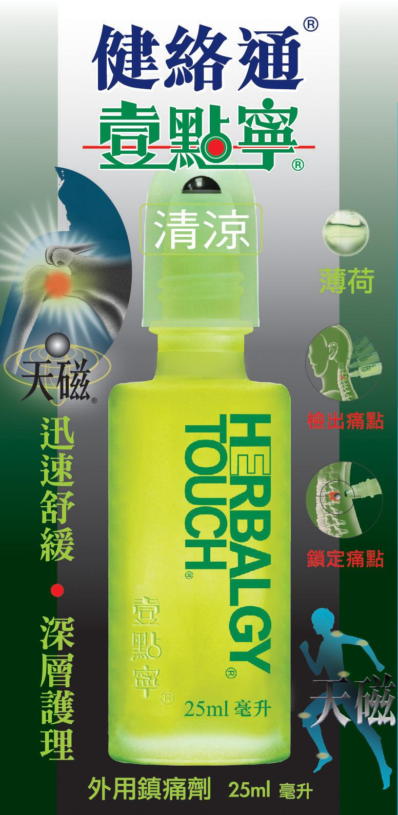 2013-03 HK touch 25ml design Output-01.jpg