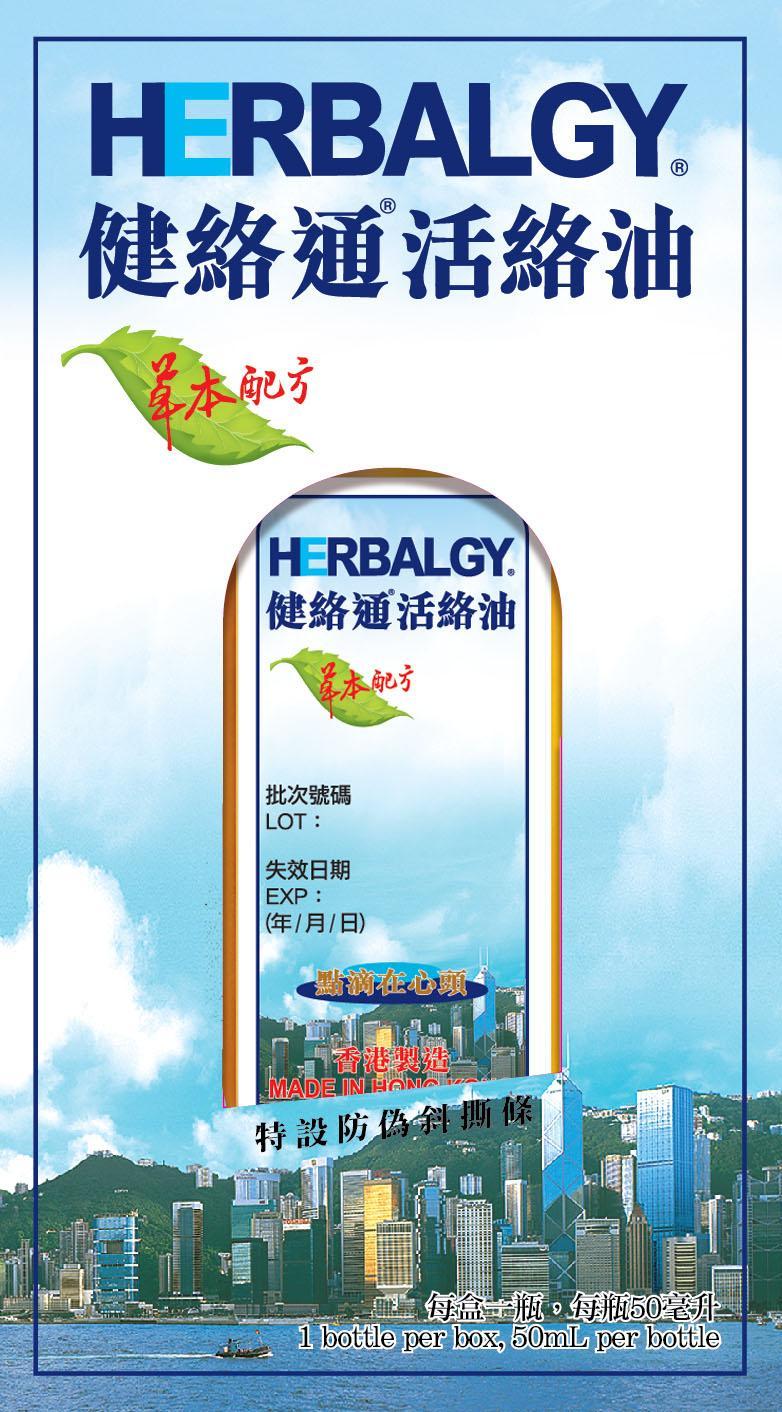2015 Herbalgy 50ml_02.jpg