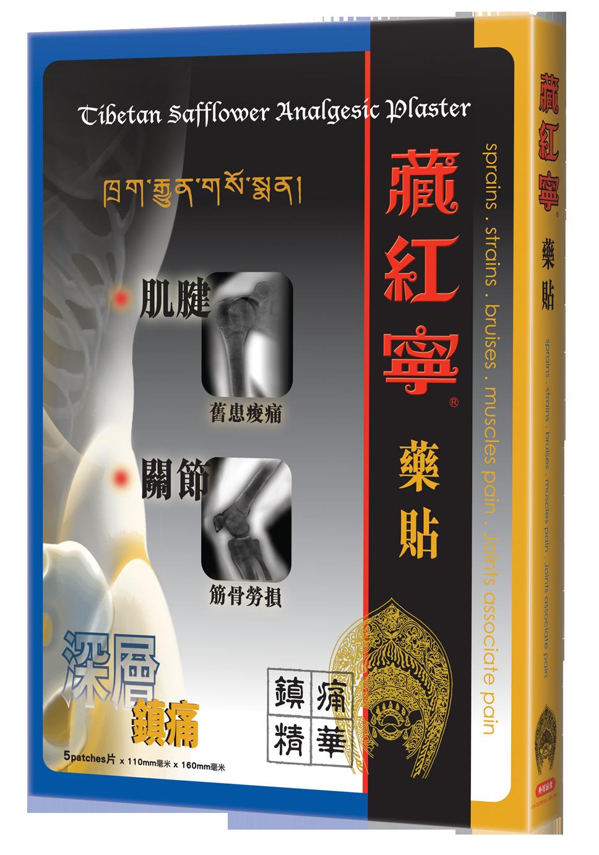213123-藏紅寧藥貼5片裝.png