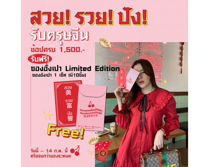 FPR0001 - Red Packet (CNY)