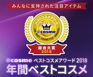 Award2018 cosme best
