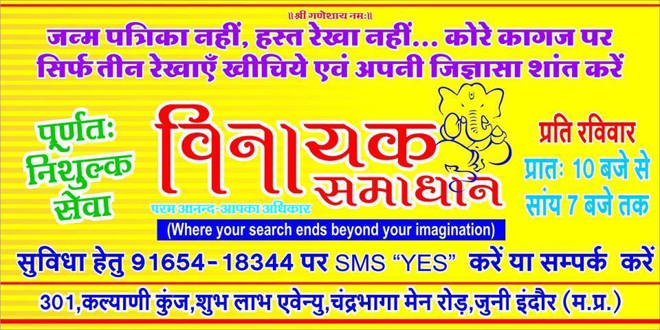 """जब सिद्धि का आभास होता है तो मन ही मन में एक 'आकाशवाणी' हो सकती है.... """"मेरी ईश्वर में पूर्ण आस्था है...मैं मानता हूँ कि ईश्वर ने आज तक जो किया वो अच्छा किया है, ईश्वर अब जो कर रहा है वो भी अच्छा कर रहा है, ईश्वर आगे जो करेगा वो भी अच्छा ही - by vinayaksamadhan, Indore"""