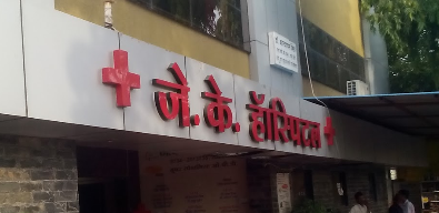 J.K.Nursing Home, Ujjain, Madhya Pradesh