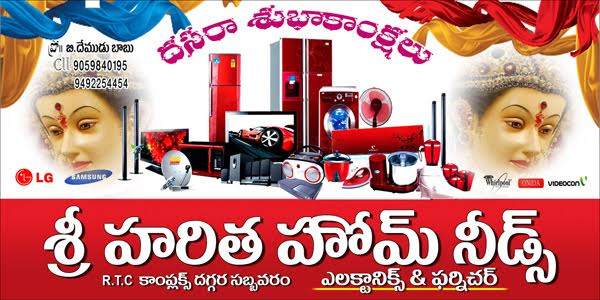 SRI HARITHA HOME NEEDS