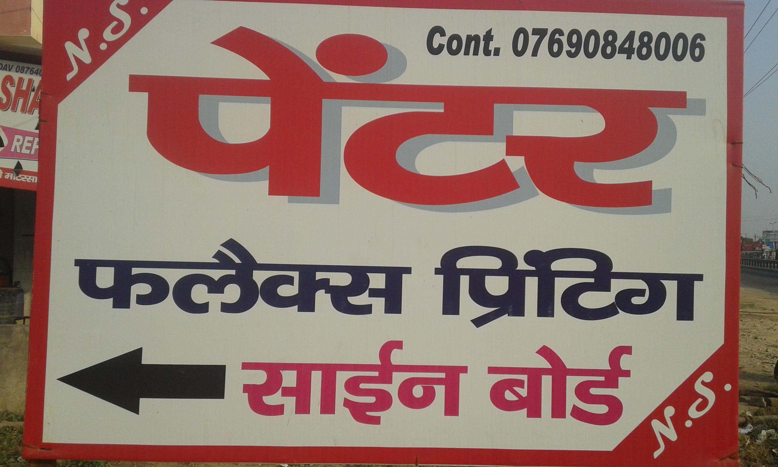 N S Arts & Advertising Company - logo